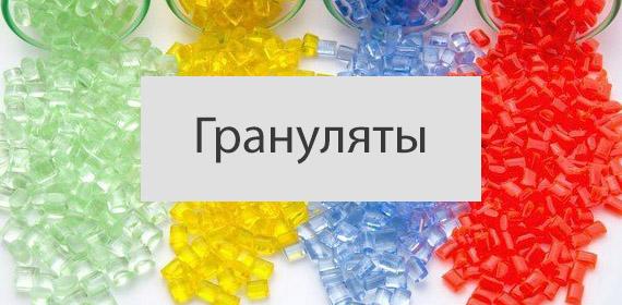 granulatyRU