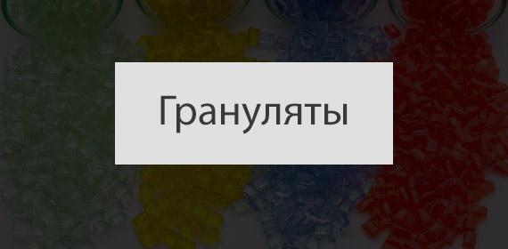 granulatyRUB